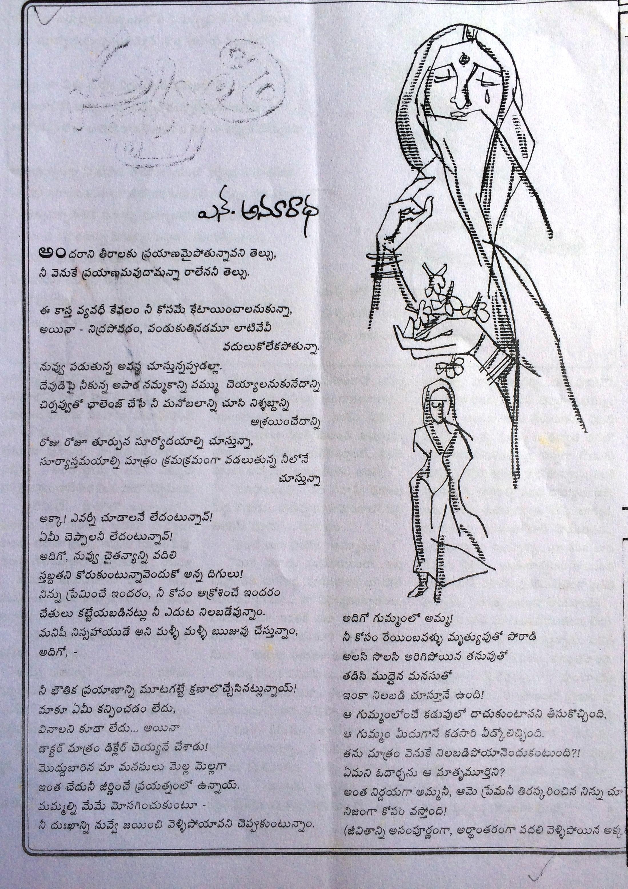 స్మృతి-రచన-ఫిబ్రవరి 2002
